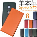 送料無料 羊本革 手帳型ケース Xperia XZ2 SO-