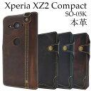送料無料 本革 Xperia XZ2 Compact SO-05K 手帳型ケース スマホケース 携帯ケース 手帳ケース スマホカバー 黒赤茶青 ドコモ docomo SONY ソニー エクスペリアXZ2 コンパクト スマホカバー ソフトケース 柔らかい レザー 本皮 so05k