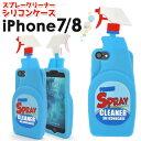 送料無料 iPhone7ケース スプレークリーナー アイフォ