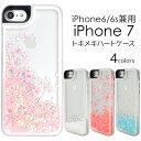 送料無料 iphone7ケース ラメ iPhone6s キラキラiPhoneケース 動く 流れるハートケース ゆれる……
