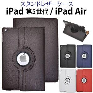 回転式スタンド付き!手帳型 iPad Air用レザー調デザインケース ブラック ホワイト レッド ブラウン ブルー ケースをつけたまま操作可能 アイパッド エアー ケース カバー 横開き 二つ折り ダイアリーケース