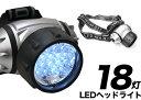 18灯 LEDヘッドライト