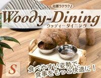 ドギーマンペット用食器台【ウッディーダイニングSサイズ】愛犬のご飯テーブルペットの足腰や飲み込みをいたわる、犬・猫用食事用テーブル【YDKG-tk】