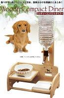 ドギーマンウッディーコンパクトダイナーテーブル給水器犬猫用食事用テーブル給水水飲みスタンドペット用食事台水のみスタンド食器台【激安】【02P23Sep15】