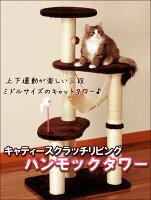 キャティースクラッチリビングハンモックタワーキャットタワードギーマン猫タワーねこタワー【dg841329】【激安】【02P11Apr15】【S】