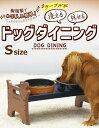 洗える 外せる ドッグダイニング S ドギーマン ペット用食器台 愛犬のご飯テーブル ペットの足腰や飲み込みをいたわる 犬用 猫用 食事用テーブル 樹脂製