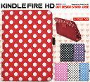 Kindle Fire HD 第1世代 用ドット 水玉 デザインスタンドケース ブラック パープル ホワイト レッド ブルー ピンク 7インチタブレット キンドル ファイアHD用カバー【激安】【02P03Dec16】