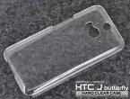 HTC J butterfly HTL23 クリアハードケース 透明 バタフライ au エーユー スマートフォン カバー スマホケース スマホカバー 【激安】