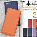 送料無料 羊本革 Xperia X Compact SO-02J 手帳型ケース カバー 黒赤青紺紫 ドコモ docomo SON……
