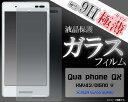 【送料無料】Qua phone QX KYV42 / DIG...