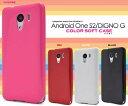 送料無料 Android One S2 / DIGNO G ケース スマホケース カバー 黒白赤 京セラ ソフトケース Y!mobile ワイモバイル ソフトバンク softbank アンドロイドワンs2 ディグノジー 無地 シンプル 人気 おしゃれ かわいい 携帯ケース デコ 【激安】