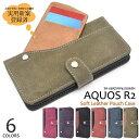 送料無料 手帳型ケース AQUOS R2 SH-03K / SHV42 / 706SH ケース アクオスr2 携帯ケース ドコ……