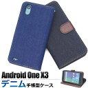 送料無料 手帳型ケース Android One X3 ケース 携帯ケース デニム ジーンズ地 スマホカバー Y!mobile ワイモバイル 京セラ アンドロイドワンX3 シンプル 人気 耐衝撃 大人 ビジネス カード入れ 1