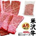 送料無料 A5ランク 米沢牛 ブランド牛 特上ロース(ハネシ...