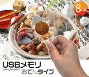 USBメモリ 8GB おでん おもしろ usb USBメモリー ユニーク おしゃれ プレゼント パソコン データ フラッシュメモリ ちくわ こんにゃく はんぺん 日本 お土産 和食 食べ物 食品サンプル フードサンプル 高速USB2.0転送 おすすめ