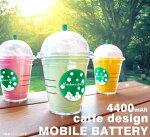 【送料無料】大容量4400mAhカフェのカップ型モバイルバッテリー軽量iPhone6iPhone5sスマホ充電器ケースポーチカバーaudocomosoftbankグリーンピンクイエローUSBポート高速充電スマートフォンAndroidXperiaGALAXY【激安】【02P19Jun15】【S】