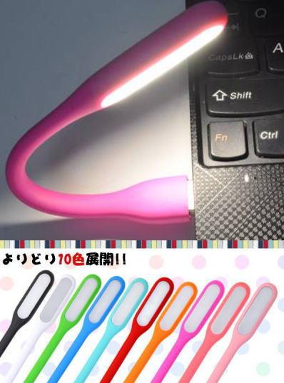 【送料無料】USB電源 LEDミニデスクライト ledライト 自由に角度調整ができるフレキシブルアーム 白色 led付き コンパクト LED デスクライト ブルー レッド ブラック ホワイト オレンジ ビビッドピンク グリーン画像