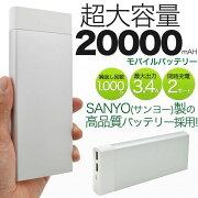 モバイル バッテリー タブレット スマートフォン 持ち運び ホワイト