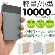 モバイル バッテリー スマートフォン 持ち運び タブレット コンパクト