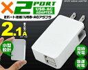 【メール便なら送料無料】2ポート USB 充電器 コンセント
