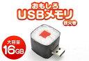 スマホケースや雑貨のウォッチミーで買える「USBメモリ 16GB 鉄火巻き マグロ おもしろ usb USBメモリー ユニーク かわいい おしゃれ プレゼント ギフト パソコン データ フラッシュメモリ 巻き寿司 お寿司 日本 お土産 和風 和食 食べ物 食品 フードサンプル 高速USB2.0転送 おすすめ【激安】」の画像です。価格は1,080円になります。
