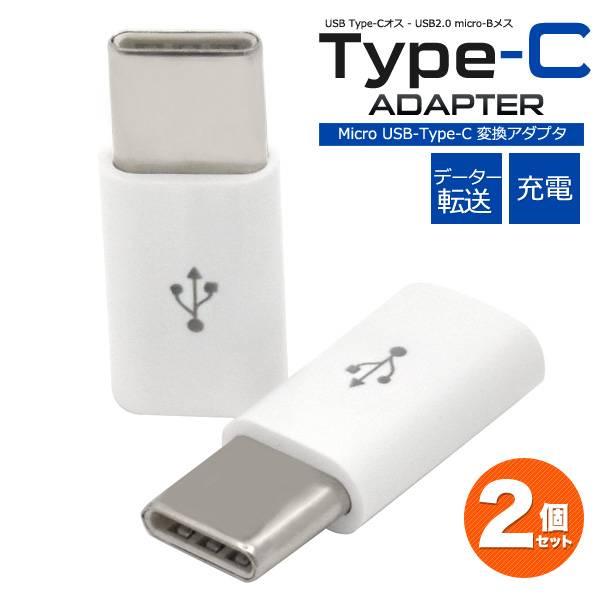 【送料無料】2個セット USB Type-C変換アダプタ USB Type-C to USB A 充電器 アダプタ ゲーム Nintendo Switch 任天堂 ニンテンドー スイッチ データ転送 通信 Xperia X Compact so-02j Xperia XZ SO-01J SOV34 601SO ソニー タイプC マイクロUSB スマホ