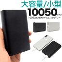 大容量10050mAh モバイルバッテリー 3A 軽量 スマホ充電器 タイプC タブレット 防災グッ ...
