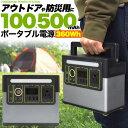 超大容量 100,500mAh ポータブル電源 AC/DC/