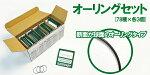 防水時計用ゴムパッキンOリング78種類×3本セット
