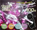 【ピンク&ホワイト】100灯ソーラーイルミネーションLEDライト クリスマスイベントやハロウィン パ ...