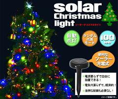 【送料無料】NHKで放映後、大反響!電源不要・自動点灯!100灯ソーラーイルミネーションLEDライ...