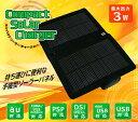 持ち運びできる!★手帳型ソーラーパネル充電器(コンパクトソーラーチャージャー)P-CS003 携帯電...