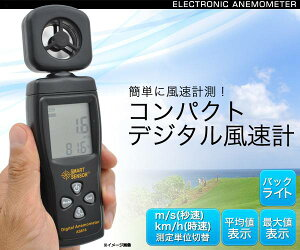 デジタル アネモメーター ポケット ネックストラップ おすすめ ハンディ ポータブル