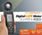 【送料無料】デジタル照度計 光度計 ルクスメーター 照度計 ライト照度 明るさ 測定 光度測定機器 LUX ルクス ライトメーター バックライト Lux(照度)/FC(フードキャンドル) 温度計 ポータブル ポケット ハンディ 撮影 簡易 人気 おすすめ【ds026】【激安】【02P03Dec16】