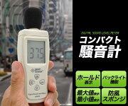 デジタル サウンドレベルメーター スポンジ コンテスト ハンディ ポータブル ポケット