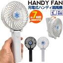 送料無料 充電式ハンディ扇風機 ハンディーファン ポータブル