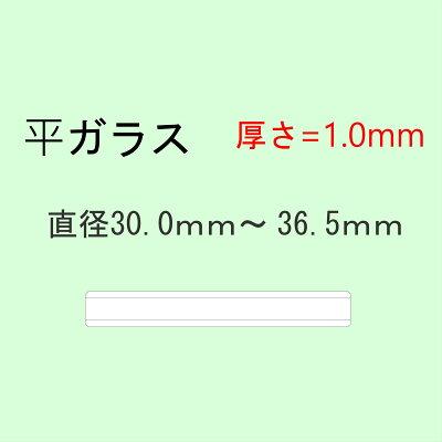風防平ガラスミネラルガラス厚さ1.0mm直径30.0〜36.5mm時計修理ガラス交換時計部品