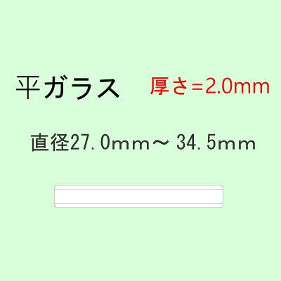 風防平ガラスミネラルガラス厚さ2.0mm直径27.0〜34.5mm時計修理ガラス交換時計部品