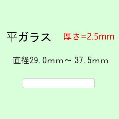 風防平ガラスミネラルガラス厚さ2.5mm直径29.0〜37.5mm時計修理ガラス交換時計部品