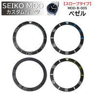 SEIKOセイコーMODSKX007カスタムベゼルベゼルインサートスロープタイプセラミックMOD-B-005