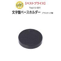 文字盤ベースホルダーTool-S-001