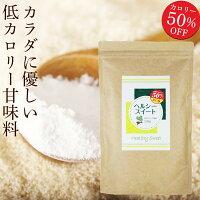 低カロリー甘味料ヘルシースイートダイエットシュガー砂糖
