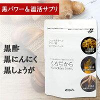 国産自然派サプリメント黒酢黒にんにくサプリくろぢから