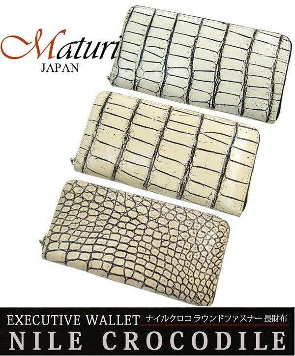 財布 メンズ 本革 クロコの革を使った贅沢な長財布 Maturi マトゥーリ  ナイルクロコ革 長財布 ラウンドファスナー MR-048-1 MR-048-2 MR-049-1  ギフト プレゼント:Yシャツ、バッグ財布のMENS ZAKKA