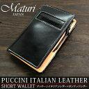 送料無料 Maturi 財布 メンズ プッチーニ イタリアンレザー L字ファスナー 二つ折り財布 MR-021 BK プレゼント 母の日 ギフト