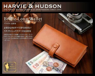 Harvie&Hudson ハービーアンドハドソン ブライドル ロングウォレット 長財布 HA-1001 母の日 父の日 プレゼント ギフト