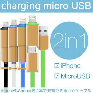 【メール便は送料無料】【ポイント10倍】Lightning usb micro usb 2WA…