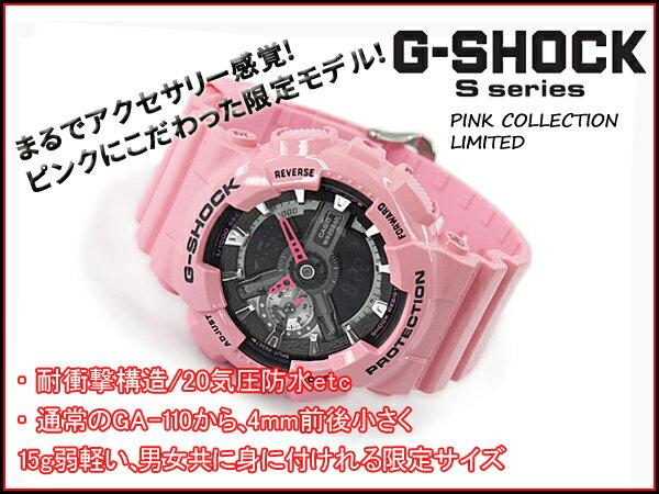 G-SHOCK Gショック ジーショック カシオ CASIO 限定モデル S Series Sシリーズ PINK COLLECTION アナデジ 腕時計 パステルピンク GMA-S110MP-4A2CR GMA-S110MP-4A2