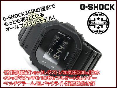 G-SHOCK Gショック カシオ 限定 Solid Colors ソリッドカラーズ デジタル 腕時計 オールブラック DW-5600BB-1 DW-5600BB-1DR【あす楽】・・・ 画像1