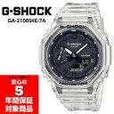 G-SHOCK GA-2100SKE-7A カシオーク Gショック ジーショック メンズウォッチ アナデジ 腕時計 クリア スケルトン CASIO カシオ 逆輸入海外モデル・・・